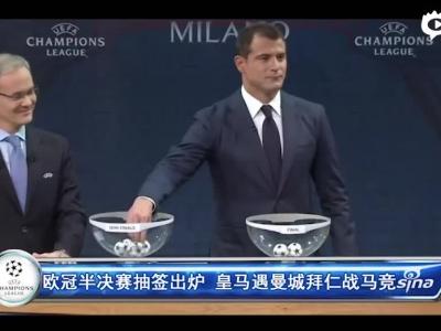 欧冠抽签曼城遇皇马