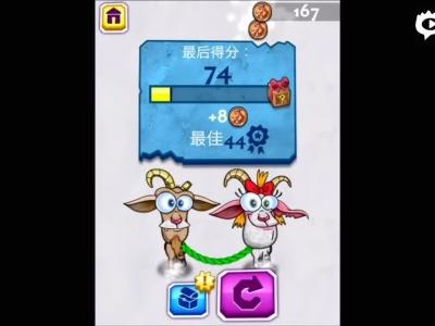 《龌龊的山羊》玩法视频