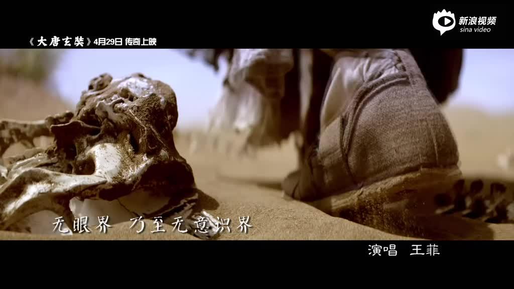 新浪娱乐讯 一部讲述了1300多年前唐代高僧玄奘法师,远赴印度求取佛法的传奇史诗巨制《大唐玄奘》将于2016年4月29日亮相全国大银幕。今日,片方曝光了电影 片尾曲MV,霍建起导演选择的是将由王菲演唱的《心经》放在影片结束部分。MV中,王菲空灵的声音配合着《大唐玄奘》的电影画面更显无尽唯美。
