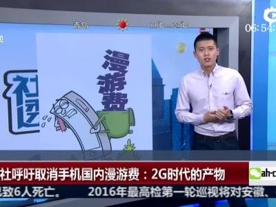 新华社呼吁取消手机漫游费