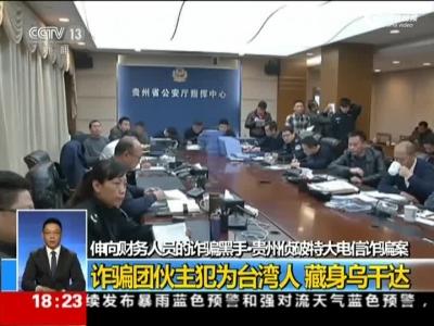 62人台湾团伙诈骗1.17亿元 大陆多名官员涉案