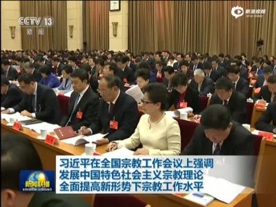 习近平加入宗教作业会议