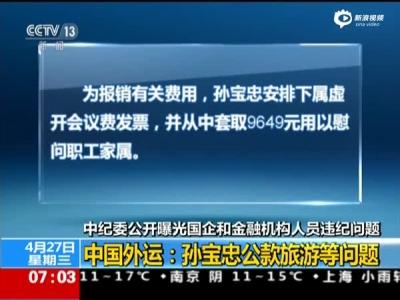 中纪委公开曝光国企和金融机构人员违纪问题