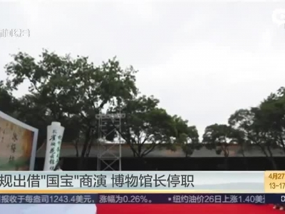 """南京博物馆违规归还""""国宝""""商演"""