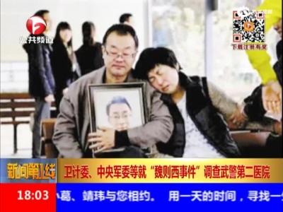 卫计委调查武警北京二院