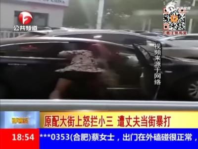 《新闻第一线》原配大街上怒拦小三  遭丈夫当街暴打