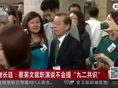 台灣前總統李登輝發言「九二共識不存在」