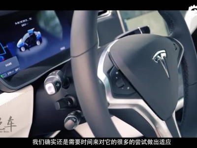 《四万说车》之触电最速SUV 特斯拉Model X