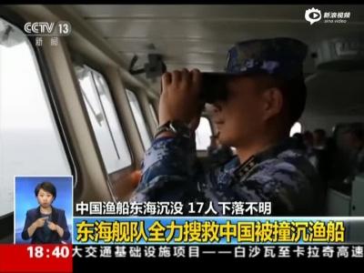 中渔船沉没搜救现场