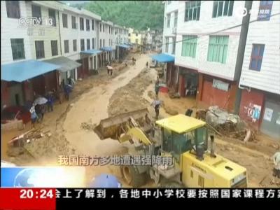 福建南平山体滑坡致4人死亡