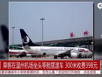 温州机场贵宾车300米收398元