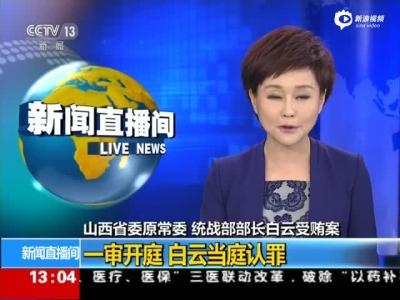 山西省原统战部长白云认罪