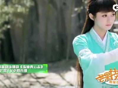 芒果TV曝诛仙电视剧《青云志》预告