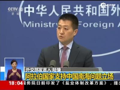 多国支持中国南海问题立场