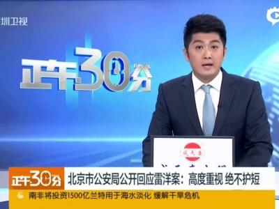 北京警方通报雷洋案