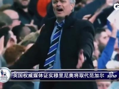 BBC证实穆帅入主曼联