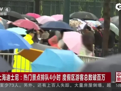 上海迪士尼:度假區遊客總數破百萬