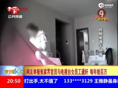 张家界官员被举报包养女主播 非正常拍摄视频曝光