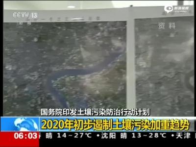 国务院印发泥土净化防治举动计划