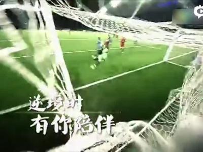 国足热身赛宣传大片
