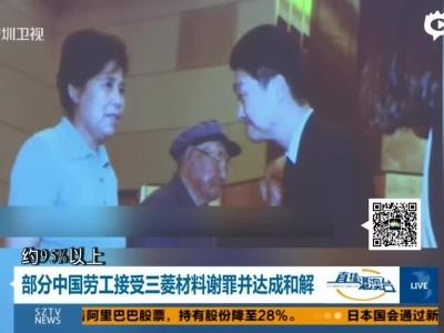 三菱终向中国劳工赔罪