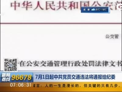 7月1日起中共党员交通违法将通报给纪委