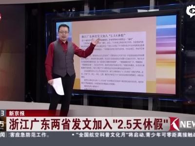 """浙江广东""""2.5天休假"""""""