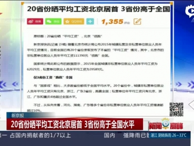 新京报:20省份晒平均工资北京居首  3省份高于全国水平