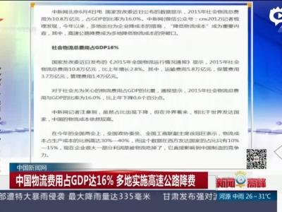 中国新闻网:中国物流费用占GDP达16%  多地实施高速公路降费
