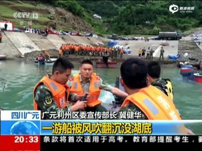 现场:四川载18人游船被吹翻