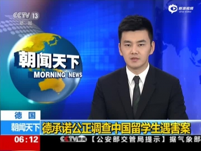 德国:德承诺公正调查中国留学生遇害案