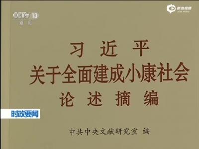 习近平关于全面建成小康社会论述摘编出版发行