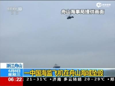 海监飞机坠毁4人遇难