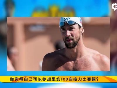奥运王中王-菲鱼第5期