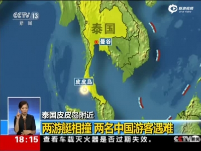 泰国2艘游艇相撞2中国人遇难