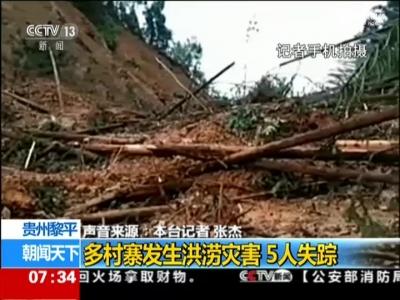 《朝闻天下》贵州黎平:南方强降雨——多村寨发生洪涝灾害  5人失踪