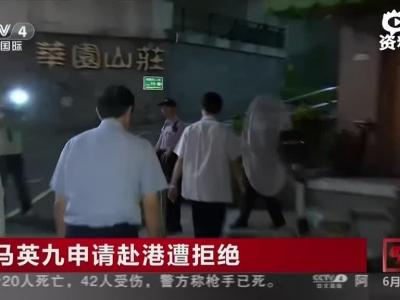 台当局驳回马英九赴港申请
