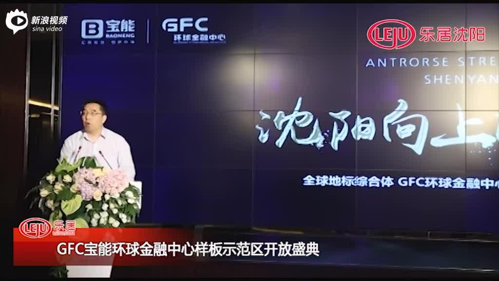 宝能GFC样板示范区启动仪式