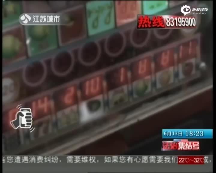 """《法治集结号》专坑亲友只为玩""""老虎机"""""""