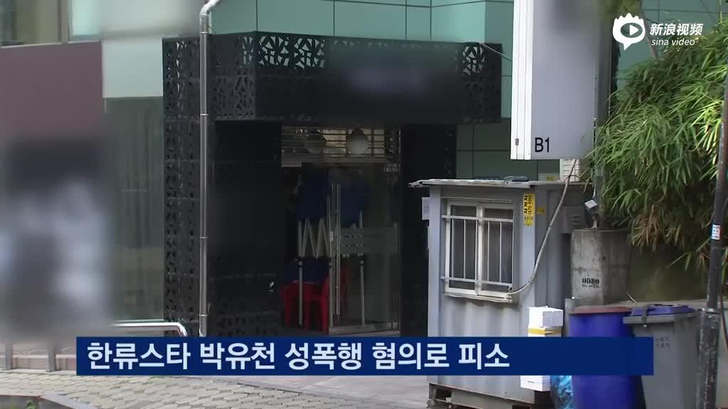 韓警方懷疑樸有天被設局敲詐