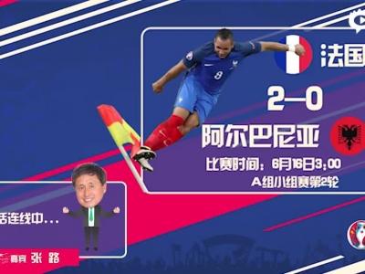 张路:法国越踢越成熟