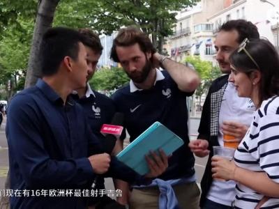 街访法国球迷谈本泽马