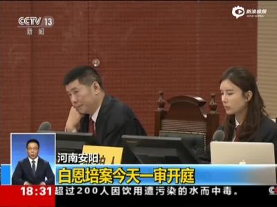 云南原书记被控受贿近2.5亿