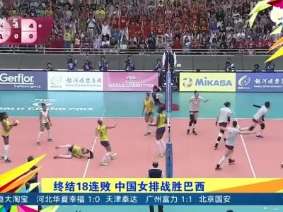 女排3-0闭幕对巴西18连败夺冠