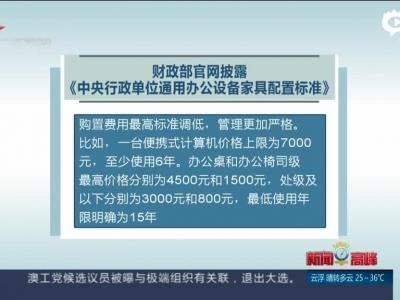 财务部官网表露《地方行政单元通用工作设备家具设置规范》