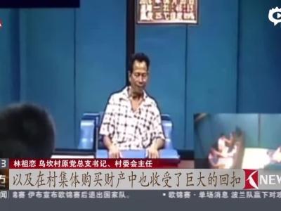 《看东方》广东陆丰通报:乌坎村主任林祖恋承认受贿