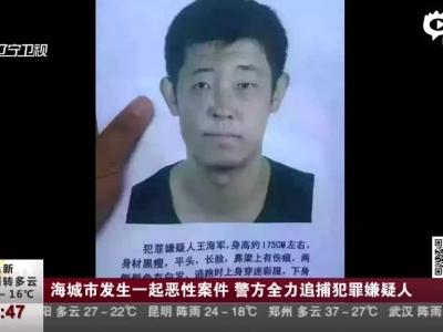 辽宁海城恶性杀人案6人遇害