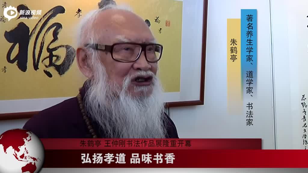 朱鹤亭、王仲刚书法作品展隆重开幕