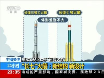 """揭秘""""长征七号""""运载火箭:""""长七""""火箭――新结构 新设计"""