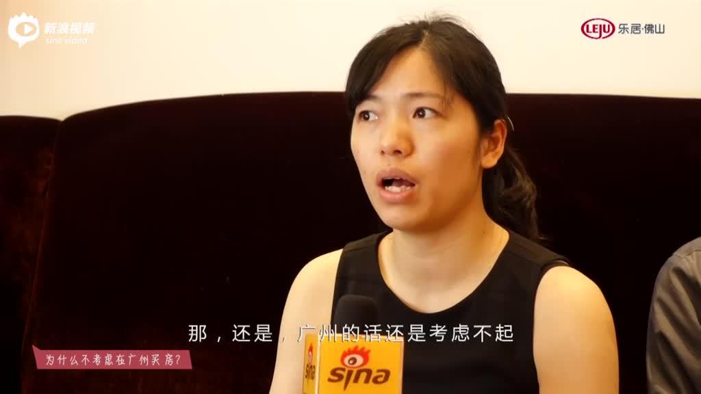 【广州客在佛山】听听过来人的买房心声